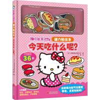 【新版】Hello Kitty磁力贴绘本. 今天吃什么呢?