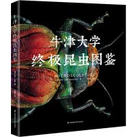 牛津大学终极昆虫图鉴 江苏科学技术出版社