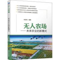 无人农场――未来农业的新模式 机械工业出版社