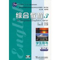 英语专业本科生教材修订版:综合教程(3)学生用书 附光盘(新版链接:http://product.dangdang.c