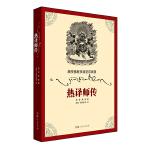 藏传佛教顶级密宗高僧――热译师传