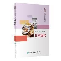 中西医结合慢性病防治指导与自我管理丛书――骨质疏松