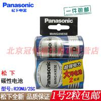 【2粒包邮】松下 1号大号碳性干电池 R20NU/2SC 1.5伏2节 燃气灶 热水器 煤气灶 手电筒电池