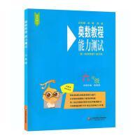 奥数教程(第7版)能力测试 6年级6年级 华东师范大学出版社