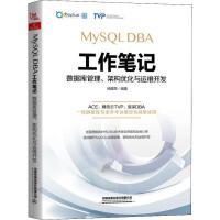 MYSQL DBA工作笔记 数据库管理、架构优化与运维开发 中国铁道出版社