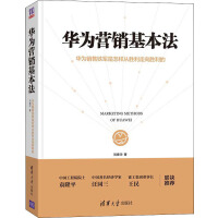 华为营销基本法 华为销售铁军是怎样从胜利走向胜利的 清华大学出版社
