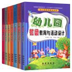幼儿园科学教育与活动设计 幼儿园 数学 语言 音乐美术 健康 社会教育与活动设计 共7册