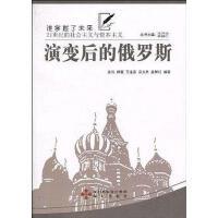 【二手旧书8成新】演变后的俄罗斯 9787807478225