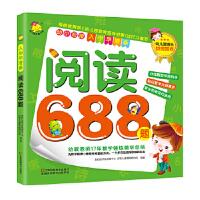 入学早准备 阅读688题 金启迪学前教育中心 灵智儿童智能研究所 9787558017216