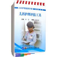 儿科护理评估工具 世界图书出版公司