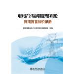 电网资产全寿命周期管理体系建设百问百答知识手册