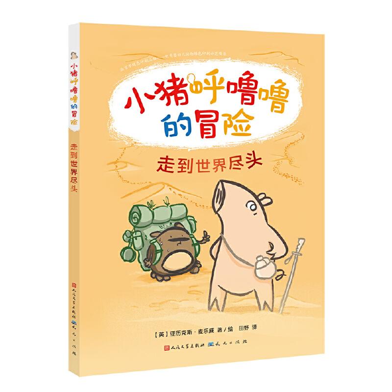 小猪呼噜噜的冒险:走到世界尽头 充满活力、幽默与冒险元素的桥梁书,温馨美好的亲子共读时光,四色全彩图文书,4-8岁适读