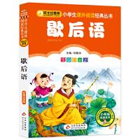 歇后语(彩图注音版)小学生语文新课标必读丛书