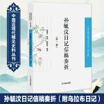 孙毓汶日记信稿奏折(附乌拉布日记)中国近现代稀见史料丛刊(第五辑)