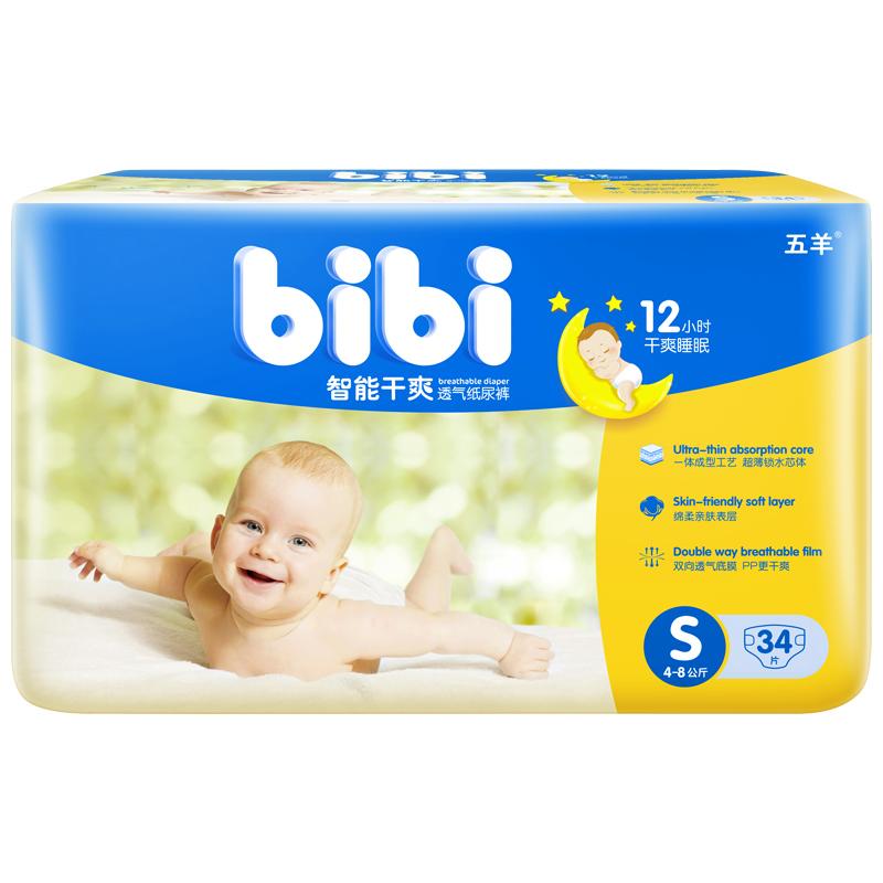[当当自营]五羊 fbibi智能干爽婴儿纸尿裤S码34片 小号 尿不湿 (适合3-8KG)