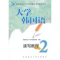大学韩国语(读写教程)(2)