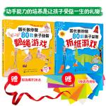 亲子折纸翻绳游戏书(套装2册,送2米翻绳15张折纸)