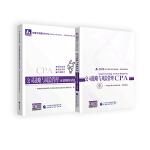 注册会计师教材+配套辅导2019 cpa2019年注册会计师全国统一考试辅导教材+全真模拟试题:公司战略与风险管理CP