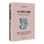 读名著学英语-少年维特之烦恼 :(德) 歌德(Goethe, J.W.V.)著,张荣超 9787553446059
