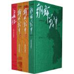 王树增战争经典(长征+朝鲜战争+解放战争上+解放战争下)(全四册)