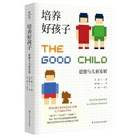 培养好孩子:道德与儿童发展(薄荷实验)
