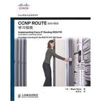 义博! CPNP ROUTE(642-902)学习指南 CCNP认证考试 思科路由交换认证考试官方认证考试指南 Cisco计算机网络考试认证书