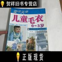 【品相好旧书二手书】儿童毛衣0-3岁――莹洁天使 /阿瑛 湖南美术出版社