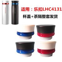乐扣乐扣保温杯LHC4131防漏杯盖乐扣茶杯盖水杯盖子带茶隔配件