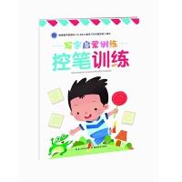 控笔训练/写字启蒙训练 湖北教育出版社
