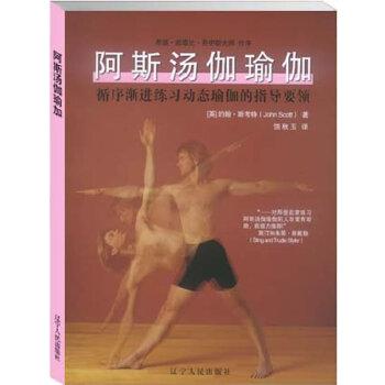 阿斯汤伽瑜伽(增进灵活度,提高身体和精神的力量,提高专注能力,正确排列肌肉骨骼系统,清洁和放松身体)