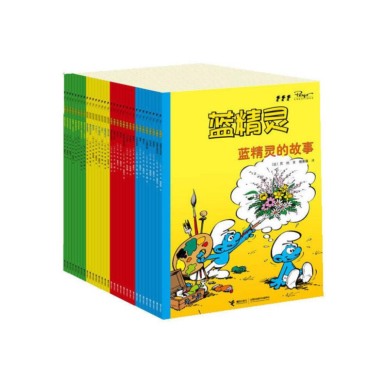 蓝精灵经典漫画大开本全集(全32册)