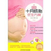 图解十月怀胎优生方案