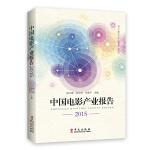 中国电影产业报告2015