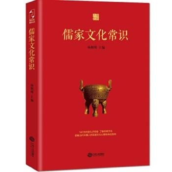 儒家文化常识147次对话孔子思想,了解传统文化,密触当代中国人的深层文化心理和命运走向。