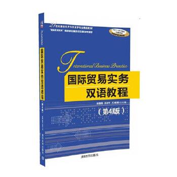 《国际贸易实务双语教程(第4版)》(易露霞、陈