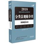 2018国家法律职业资格考试分类法规随身查:刑事诉讼法(飞跃版随身查)