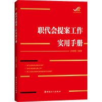 职代会提案工作实用手册 中国工人出版社