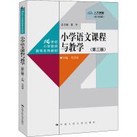 小学语文课程与教学(第3版) 数字教材版 中国人民大学出版社
