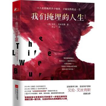 我们掩埋的人生(pdf+txt+epub+azw3+mobi电子书在线阅读下载)