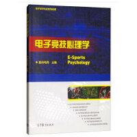 电子竞技心理学