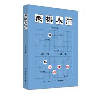象棋入门 中国纺织出版社