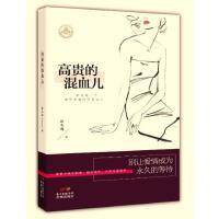 全新正版图书 高贵的混血儿(一段惊世骇俗的跨国恋情;一个中国女人和 彭名燕 花城出版社 9787536075597 蔚蓝