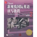 新视线国际英语读写教程 教师用书 2