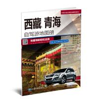 2017中国分省自驾游地图册系列――西藏、青海自驾游地图册