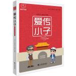 爱传小子:穿越81个经典国学故事  玩转2700个易混英文单词