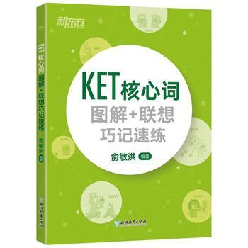 KET核心词图解+联想巧记速练 俞敏洪 9787553662855 春诚图书专营店