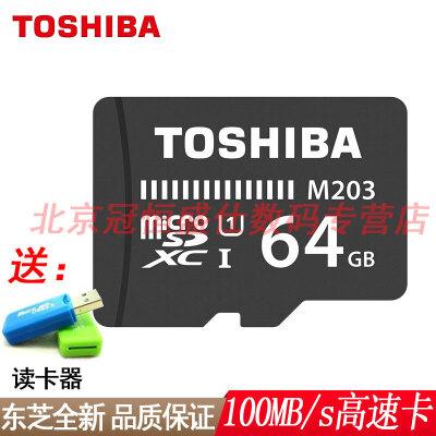 【送读卡器】东芝 TF卡 64G 100MB/s高速卡 M203系列 64GB手机卡 Class10 闪存卡 相机卡 平板电脑 行车记录仪内存卡 Micro SD 储存卡 东芝全新 品质保证 手机端更优惠