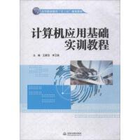计算机应用基础实训教程 中国水利水电出版社