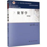 犯罪学(第4版) 中国人民大学出版社