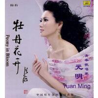 牡丹花开――元明专辑(CD)